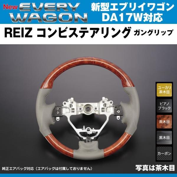 【茶木目】REIZ ライツ ガングリップ コンビ ステアリング 新型 エブリイ ワゴン DA17 W (H27/2-) everyparts