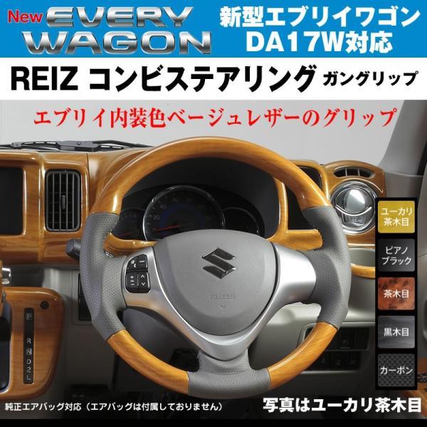 【茶木目】REIZ ライツ ガングリップ コンビ ステアリング 新型 エブリイ ワゴン DA17 W (H27/2-) everyparts 02