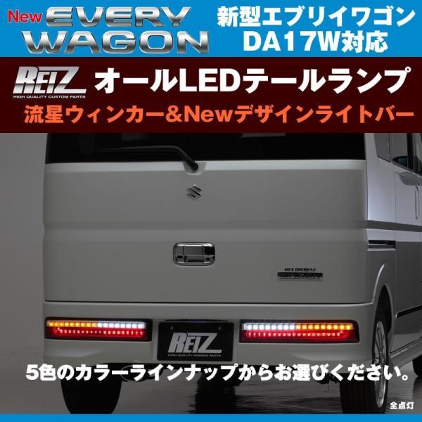 エブリィワゴン DA17W パーツ LEDテールランプ 流星オール (レッドスモーク) REIZ ライツ DA17 W (H27/2-)|everyparts|02