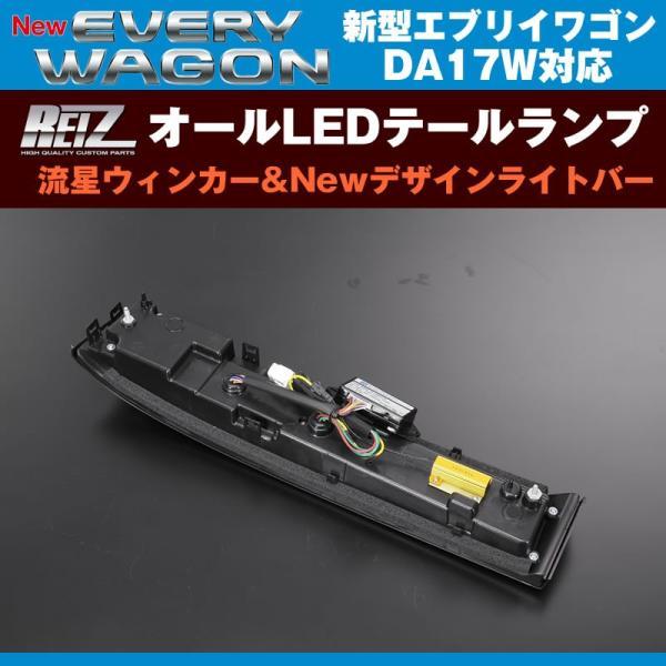 エブリィワゴン DA17W パーツ LEDテールランプ 流星オール (レッドスモーク) REIZ ライツ DA17 W (H27/2-)|everyparts|04