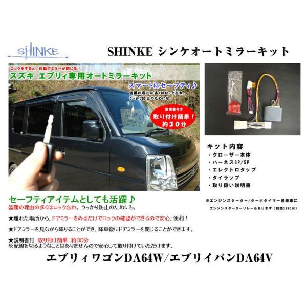SHINKE シンケオートミラーキット エンジンスターター エブリイワゴンDA64W/エブリイバンDA64V (スターターリレー付き) everyparts