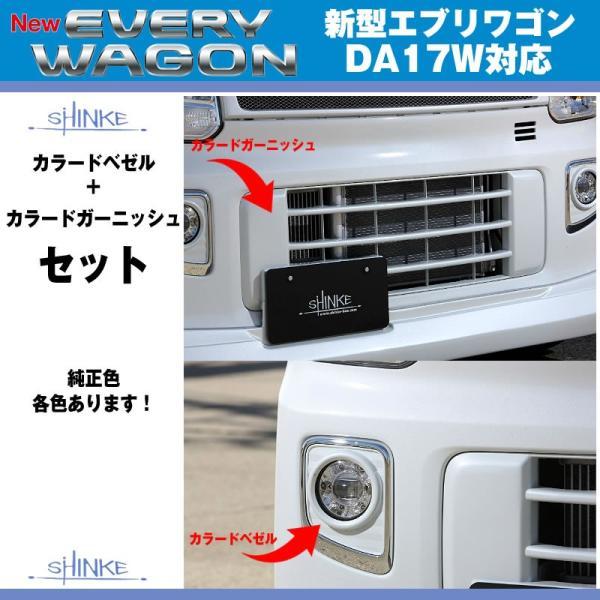 純正交換タイプ【ブルーイッシュブラックパール3(ZJ3)】SHINKE シンケ カラードベゼル/カラードガーニッシュセット 新型 エブリイ ワゴン DA17 W (H27/2-)|everyparts