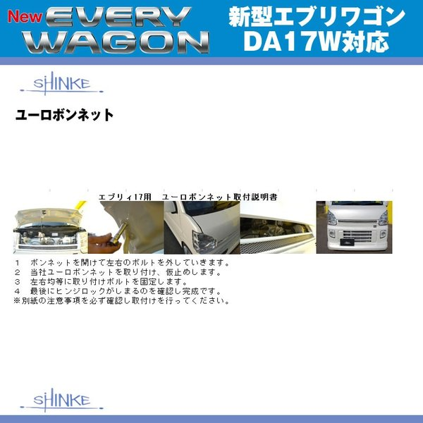 【未塗装】SHINKE シンケ ユーロボンネット 新型 エブリイ ワゴン DA17 W エブリイ バン DA17 V (H27/2-)|everyparts|03