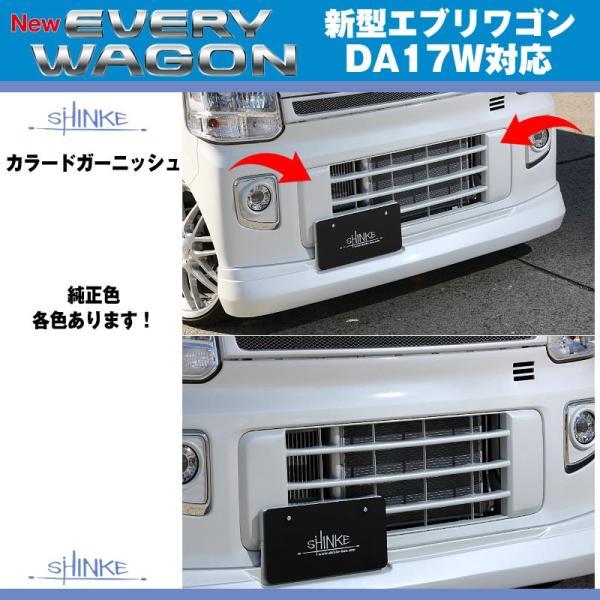 純正交換タイプ【ガーデニングアクアメタリック(ZVK)】SHINKE シンケ カラードガーニッシュ 新型 エブリイ ワゴン DA17 W (H27/2-) everyparts