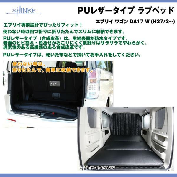 【ブラック】SHINKE シンケ PUレザータイプ ラブベッド 新型 エブリイ ワゴン DA17 W (H27/2-) 車中泊に!アウトドアに!|everyparts|02