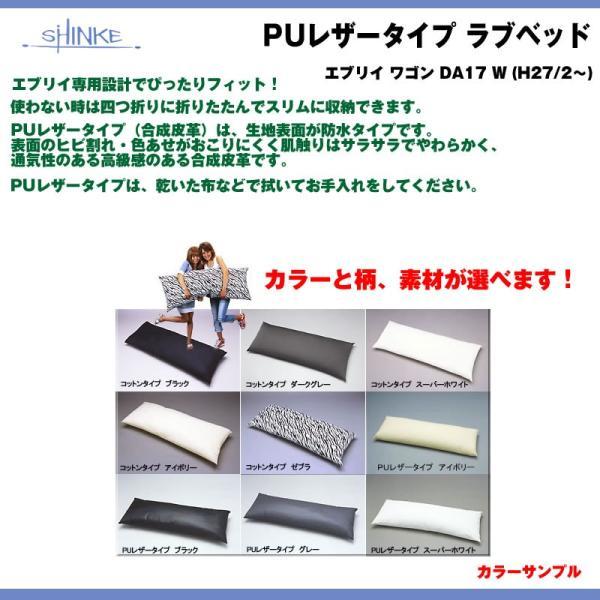 【ブラック】SHINKE シンケ PUレザータイプ ラブベッド 新型 エブリイ ワゴン DA17 W (H27/2-) 車中泊に!アウトドアに!|everyparts|03