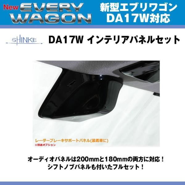 【ピアノブラック】SHINKE シンケ インテリアパネルセット(レーダーブレーキサポートパネル付)新型 エブリイワゴン DA17W(H27/2-H31/5)|everyparts