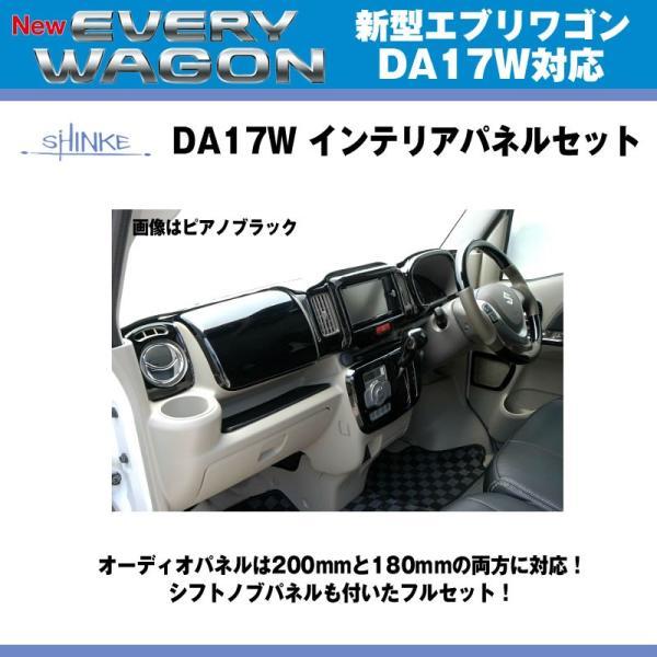 【ピアノブラック】SHINKE シンケ インテリアパネルセット(レーダーブレーキサポートパネル付)新型 エブリイワゴン DA17W(H27/2-H31/5)|everyparts|02