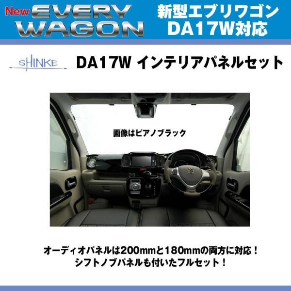 【ピアノブラック】SHINKE シンケ インテリアパネルセット(レーダーブレーキサポートパネル付)新型 エブリイワゴン DA17W(H27/2-H31/5)|everyparts|03