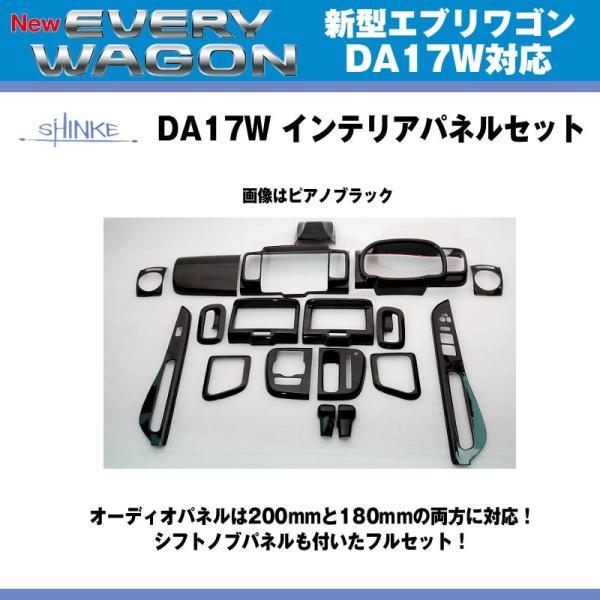 【ピアノブラック】SHINKE シンケ インテリアパネルセット(レーダーブレーキサポートパネル付)新型 エブリイワゴン DA17W(H27/2-H31/5)|everyparts|04