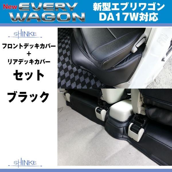 エブリィワゴン DA17W パーツ フロントデッキカバー / リアデッキカバーセット (ブラック) SHINKE シンケ DA17 W (H27/2-) everyparts