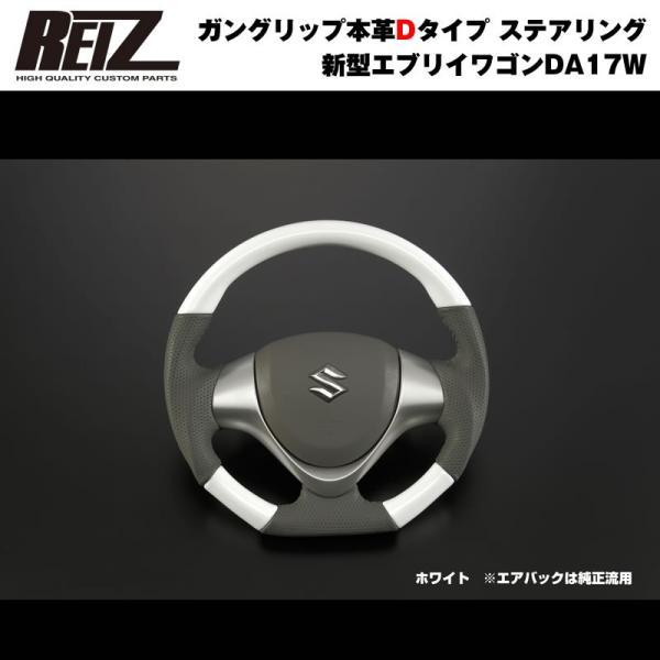 【ホワイト】REIZ ライツ ガングリップ本革Dタイプ ステアリング 新型 エブリイ ワゴン DA17 W (H27/2-)|everyparts