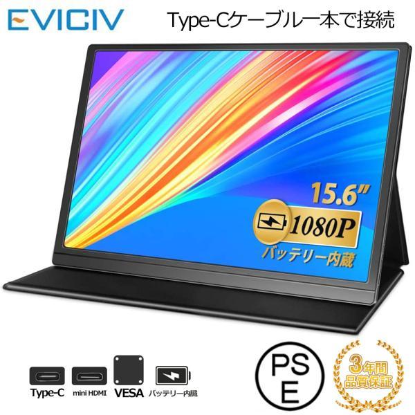 EVICIVバッテリー内蔵15.6インチ1080Pモバイルモニターモバイルディスプレイ非光沢薄型miniHDMI/USBType