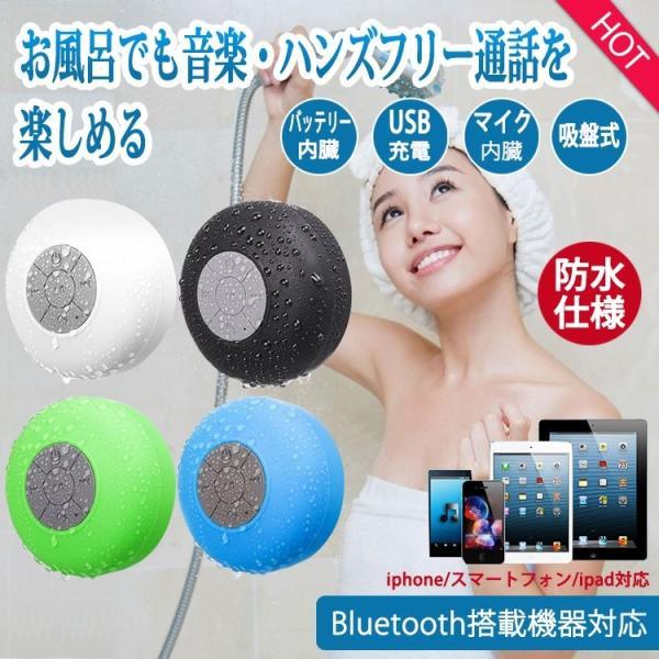 ミニマニスト お風呂の壁に取り付け可能 スマートフォン スマホ タブレット スピーカー