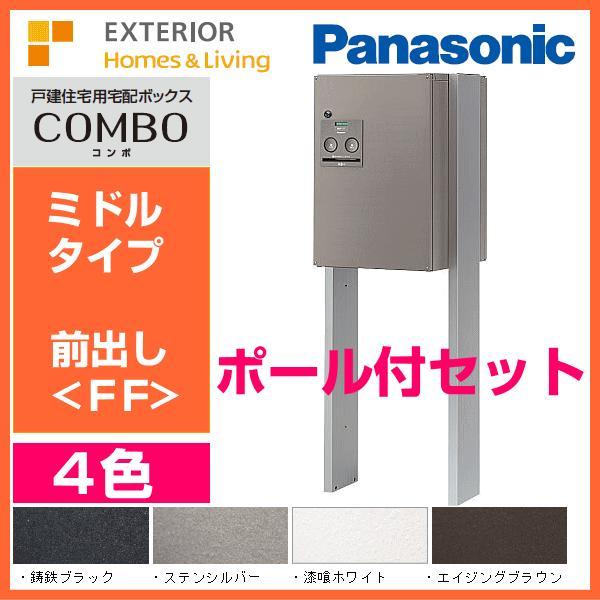 パナソニック 宅配ボックス COMBO コンボ(ミドルタイプ)前出しCTNR4020+ポールCTNR8220CS付きセット