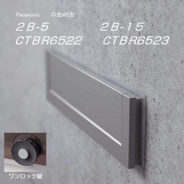 郵便ポスト Panasonic パナソニック サインポスト 口金MS型 2Bサイズ(ワンロック錠)|ex-ekutem
