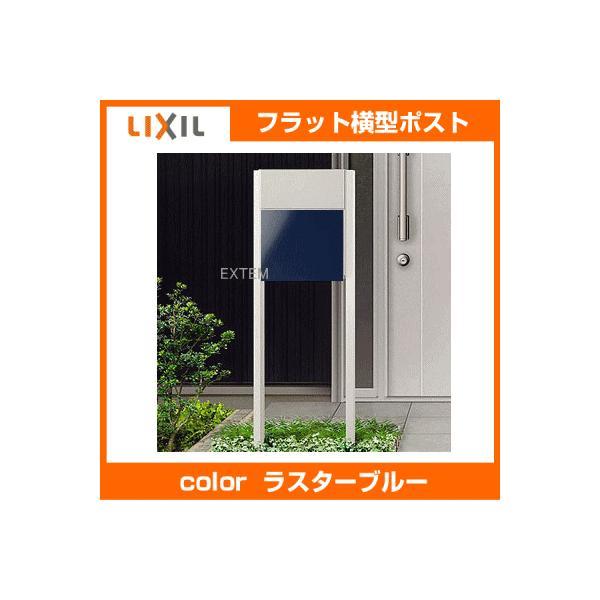 郵便ポスト LIXIL リクシル エクスポスト フラット横型 扉パネル:ラスターブルー色 ポール付セット