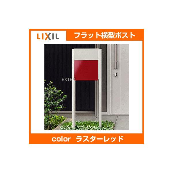 郵便ポスト LIXIL リクシル エクスポスト フラット横型 扉パネル:ラスターレッド色 ポール付セット