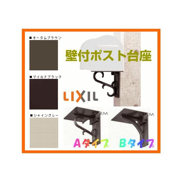 【オプション】 LIXIL W−1型・A-1型専用壁付け台座|ex-ekutem