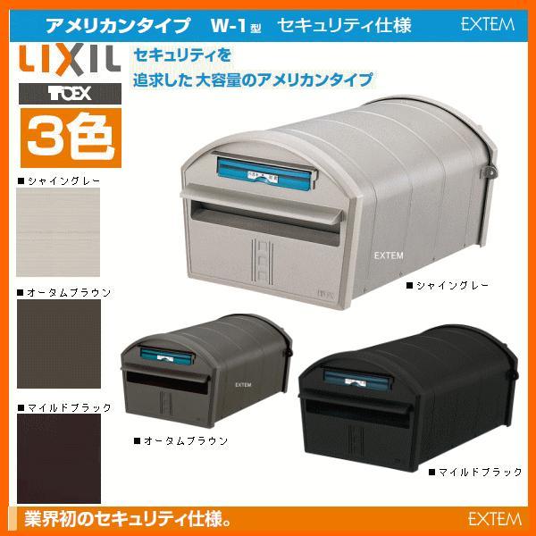 郵便ポスト LIXIL リクシル エクスポスト アメリカンタイプ W-1型 セキュリティ仕様 本体のみ|ex-ekutem