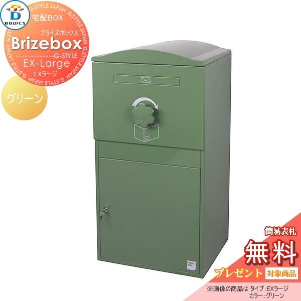 【無料プレゼント対象商品】 宅配ボックス Brizebox EX-Large ブライズボックス EXラージ 本体 グリーン BOWCS ボウクス 宅配ポスト スタンド 据え置き