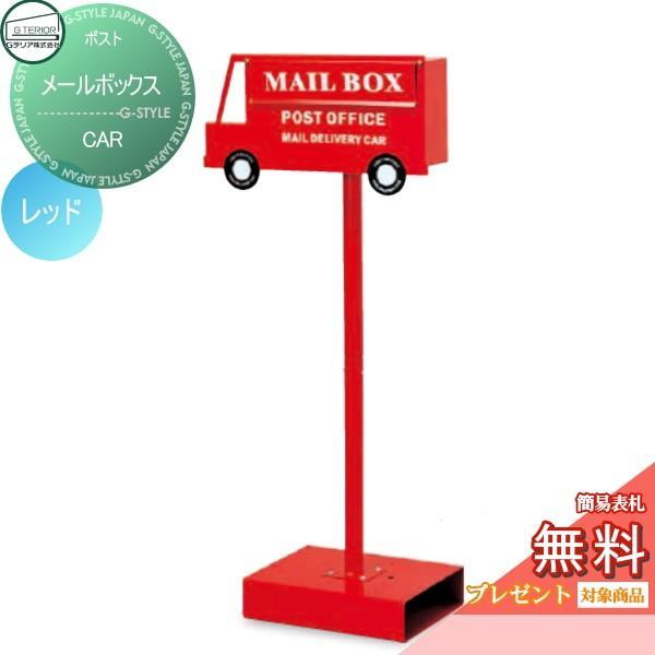 ポスト メールボックス CAR(レッド) 鍵付き セトクラフト 郵便ポスト 郵便受け 自立型 独立型 スタンド ポールセット
