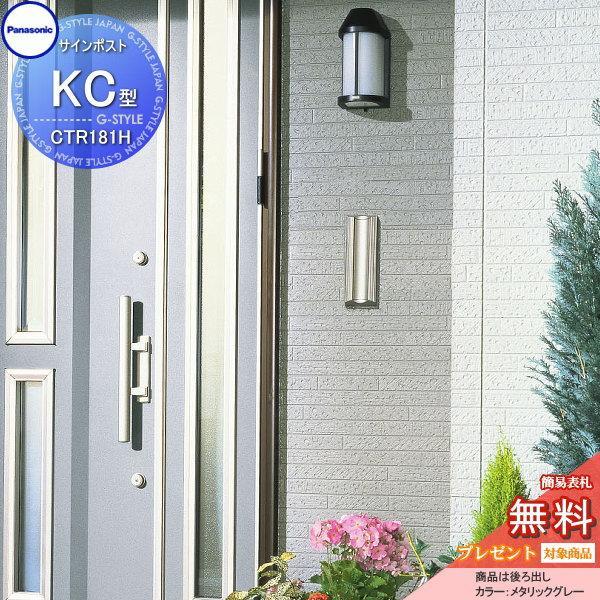 【無料プレゼント対象商品】 サインポスト KC型 縦型 メタリックグレー パナソニック panasonic CTR181H 縦型・横型住宅壁埋め込み専用 在来工法用(木造サイ