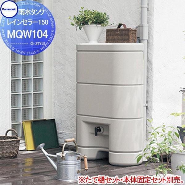 雨水タンク レインセラー150 MQW104 パナソニック 環境 エコ 水溜め 水やり 補助金 ウォーターガーデン