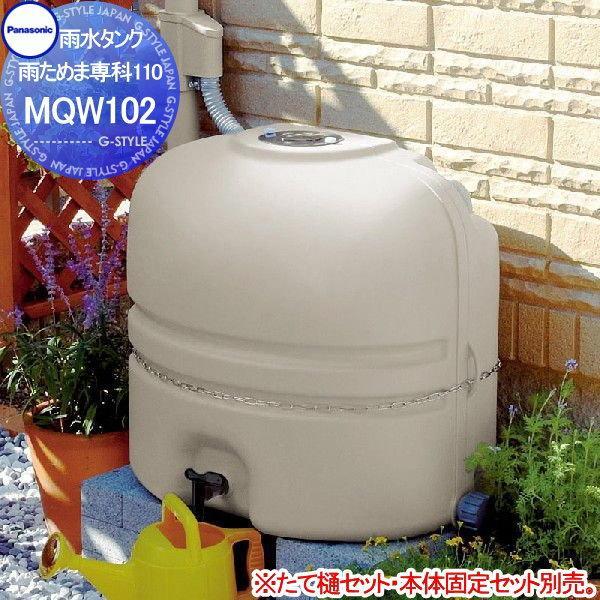 雨水タンク 雨ためま専科110 MQW102 パナソニック 環境 エコ 水溜め 水やり 補助金 ウォーターガーデン