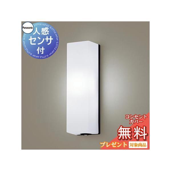 エクステリア 屋外 照明 ライト パナソニック(Panasonic)  ポーチライト LGWC81291 縦長デザイン センサあり 昼白色 オフブラック
