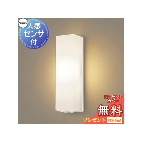 エクステリア 屋外 照明 ライト パナソニック(Panasonic)  ポーチライト LGWC80270 縦長デザイン センサあり 電球色 ホワイト