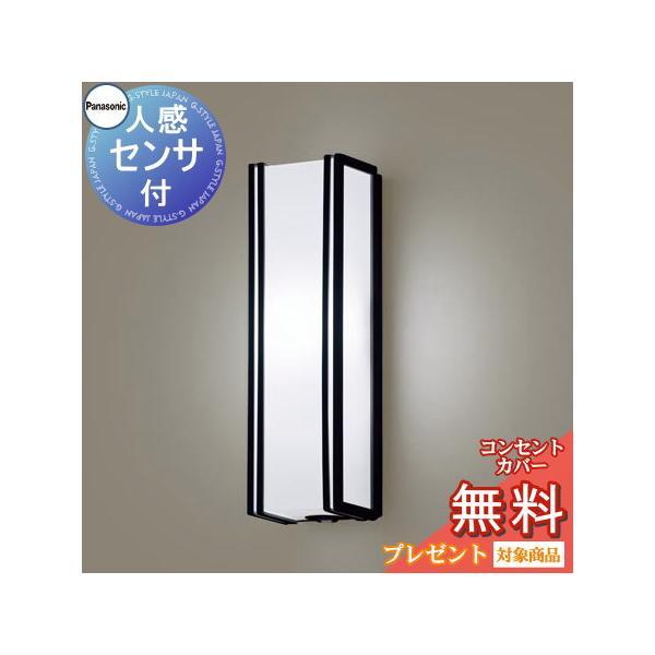 エクステリア 屋外 照明 ライト パナソニック(Panasonic)  ポーチライト LGWC81425 縦長デザイン センサあり 昼白色 オフブラック