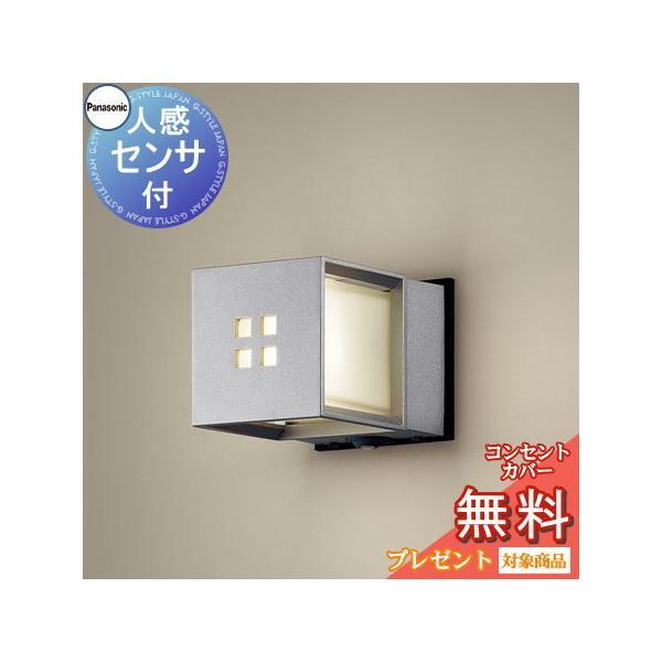 エクステリア 屋外 照明 ライト パナソニック(Panasonic)  照明器具 LGWC85040SU シルバーメタリック