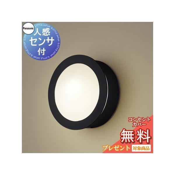 エクステリア 屋外 照明 ライト パナソニック(Panasonic)  ポーチライト LGWC85275U センサあり オフブラック