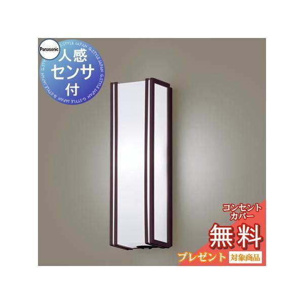 エクステリア 屋外 照明 ライト パナソニック(Panasonic)  ポーチライト LGWC80423 縦長デザイン  昼白色 ダークブラウン