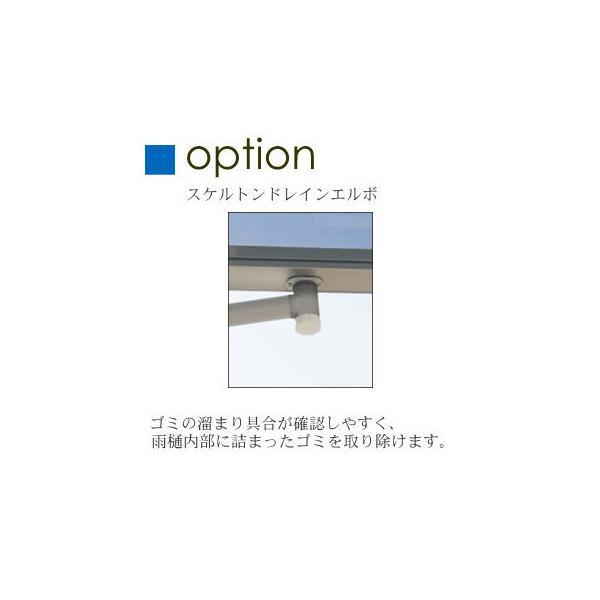 カーポートオプション三協アルミ三協立山スケルトンドレインエルボCP-SDE(1コ入)