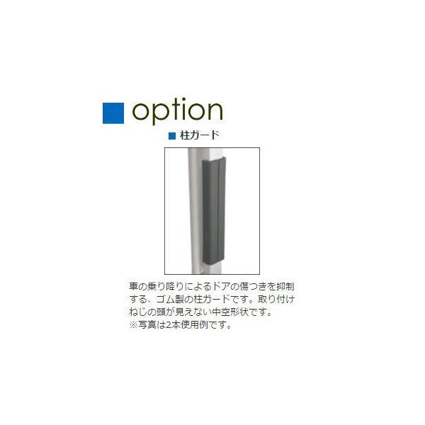 カーポートオプション三協アルミ三協立山柱ガード(1本入り)