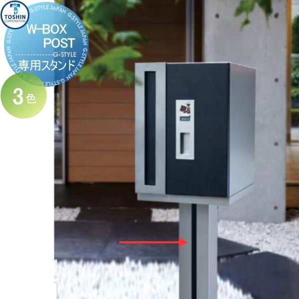 オプション W-BOXPOST ダブルボックスポスト 専用スタンド トーシンコーポレーション TOSHIN