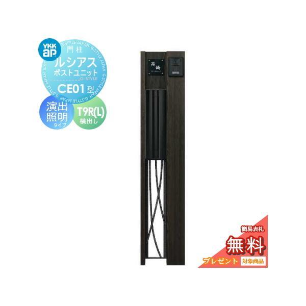 【無料プレゼント対象商品】 機能門柱 ルシアスポストユニット CE01型 演出照明タイプ 本体 木調色 T9R(L)型(横出し) YKKap YKK 郵便ポスト 郵便受け 機能ポー