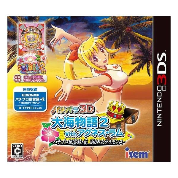 パチパラ3D 大海物語2 With アグネス・ラム~パチプロ風雲録・花 消されたライセンス~ [3DS]の画像