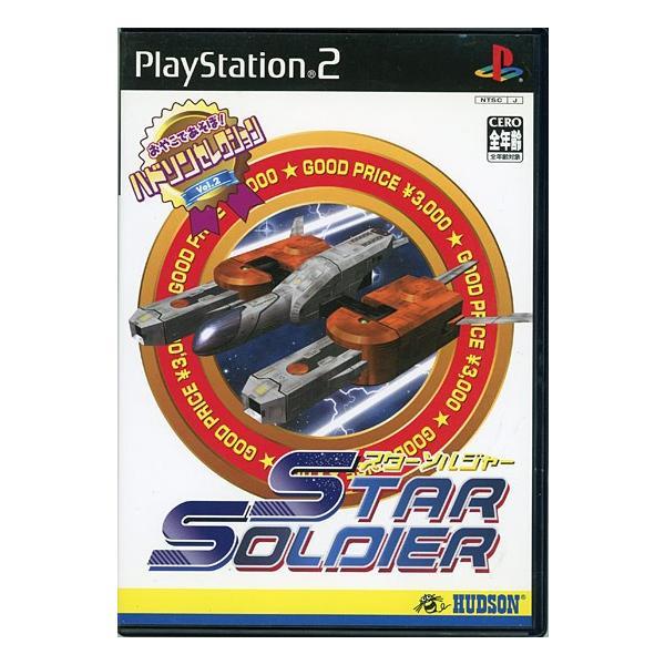 スターソルジャー ハドソンセレクションボリューム2(PS2) [PS2]の画像