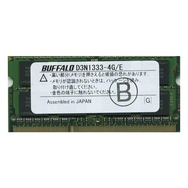 【中古】【ゆうパケット発送】BUFFALO バッファロー製 D3N1333-4G/E SODIMM DDR3 PC3-10600 両面実装