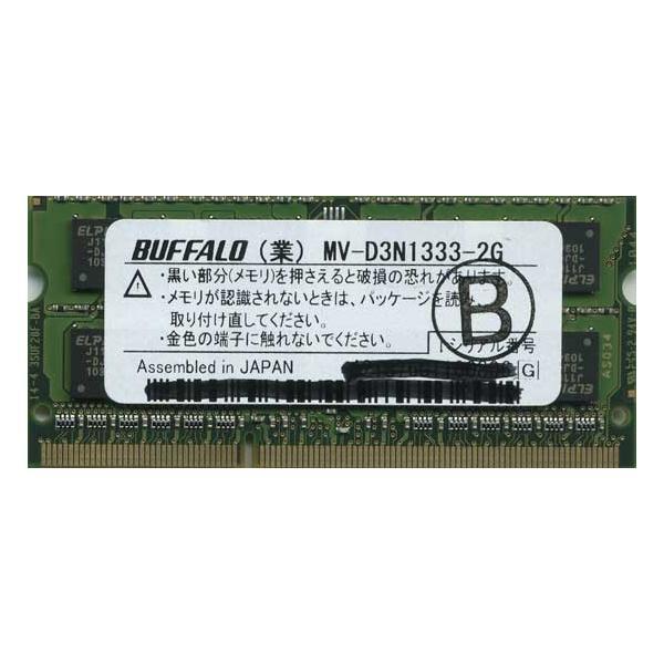 【中古】【ゆうパケット発送】BUFFALO バッファロー製 MV-D3N1333-2G S.O.DIMM DDR3 PC3-10600 両面実装