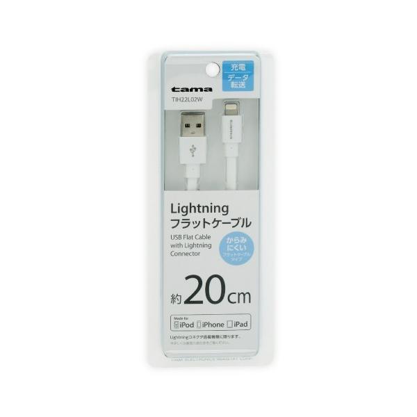 多摩電子工業 Lightningケーブル TIH22L02W ホワイトの画像