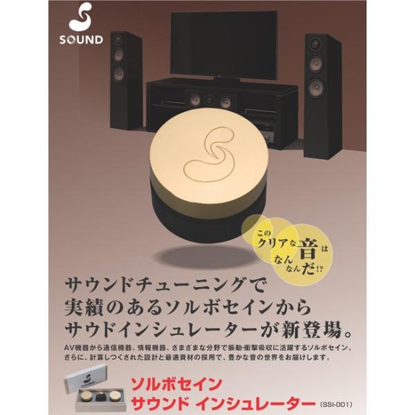 三進興産/ソルボセイン サウンドインシュレータ SSI-001|excelsound|05