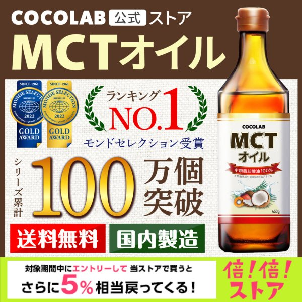 MCTオイル 送料無料  大容量 450g ダイエット 中鎖脂肪酸油 純度 100% ピュアオイル MCT 無味無臭 完全無欠コーヒー ケトン体 糖質制限ダイエット ロカボ|excitech