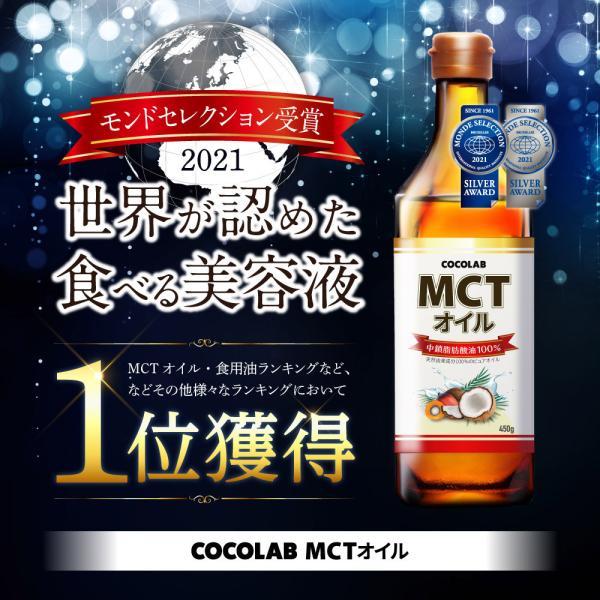 MCTオイル 送料無料  大容量 450g ダイエット 中鎖脂肪酸油 純度 100% ピュアオイル MCT 無味無臭 完全無欠コーヒー ケトン体 糖質制限ダイエット ロカボ|excitech|02