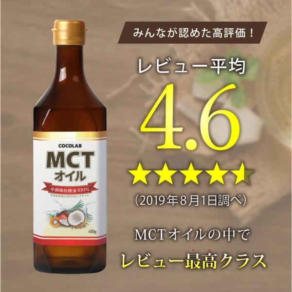 MCTオイル 送料無料  大容量 450g ダイエット 中鎖脂肪酸油 純度 100% ピュアオイル MCT 無味無臭 完全無欠コーヒー ケトン体 糖質制限ダイエット ロカボ|excitech|11