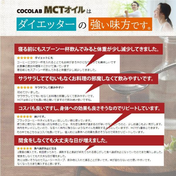 MCTオイル 送料無料  大容量 450g ダイエット 中鎖脂肪酸油 純度 100% ピュアオイル MCT 無味無臭 完全無欠コーヒー ケトン体 糖質制限ダイエット ロカボ|excitech|12