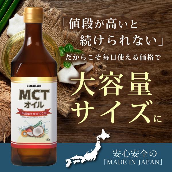 MCTオイル 送料無料  大容量 450g ダイエット 中鎖脂肪酸油 純度 100% ピュアオイル MCT 無味無臭 完全無欠コーヒー ケトン体 糖質制限ダイエット ロカボ|excitech|14